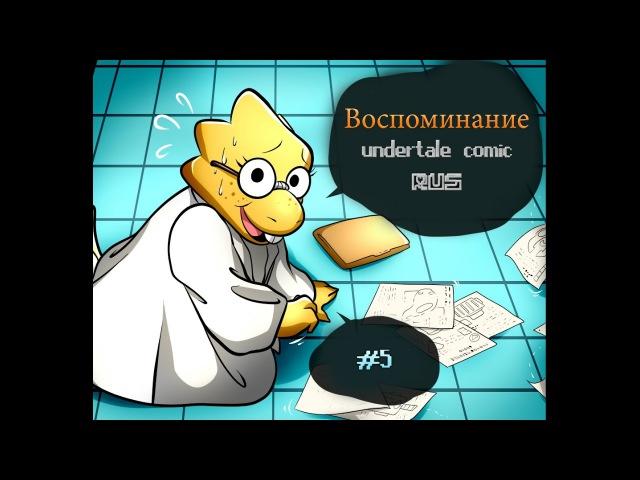 (undertale comic) Воспоминание 5 | Русский дубляж [RUS]
