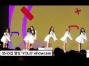 다이아 DIA 4K 직캠 정규2집 앨범 YOLO showcase 쇼케이스@170419 Rock Music