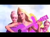 Барби принцесса и поп звезда посмотри как легко