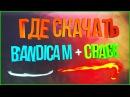 Где скачать Bandicam Crack Как крякнуть бандикам