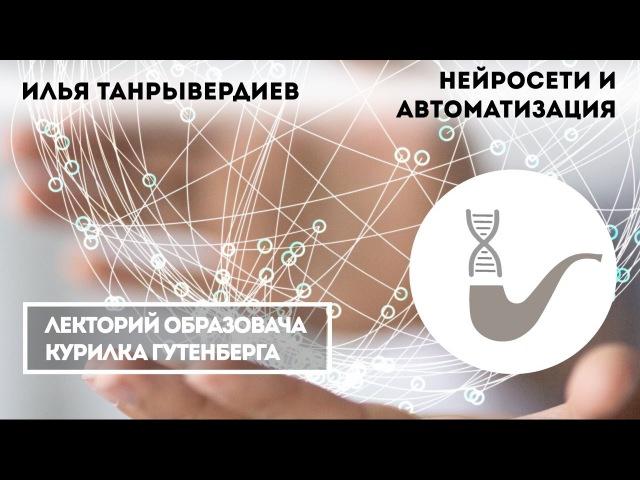 Илья Танрывердиев - Нейронные сети и искусственный интеллект: автоматизация без...