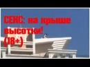 Парочка занялась сексом на крыше жилого комплекса,в Благовещенске!Видео 18