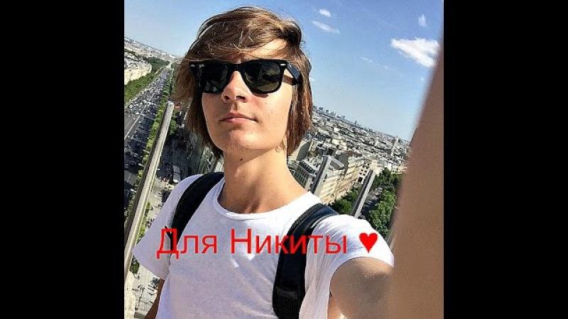 Для Никиты Киоссе ♥