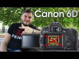 В Canon 6D Mark II не будет 4K видео  Запретные зоны для полетов квадрокоптеров  О Canon C200