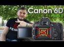 В Canon 6D Mark II не будет 4K видео / Запретные зоны для полетов квадрокоптеров / О Canon C200
