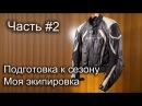 Probiker PRX-7 мотокуртка. Подготовка к сезону, моя экипировка. Часть 2