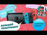 NINTENDO SWITCH - САМЫЙ БОЛЬШОЙ ВЕЙП КОНКУРС!