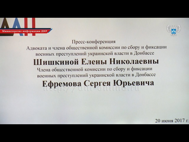 В ДНР собирают доказательства преступлений украинских властей