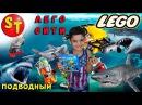 Лего Сити игра Подводный, Спиннер и Бой с Акулой! Lego City and Fight with a shark and Spinner