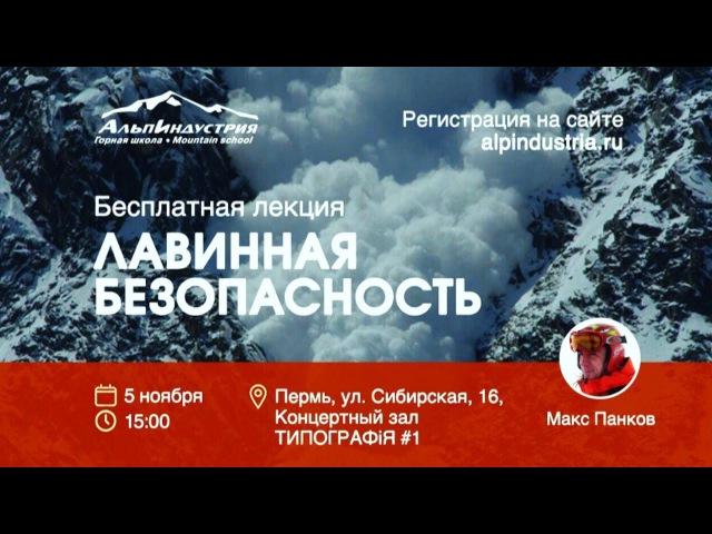 Лекция | Лавинная безопасность с Максом Панковым ч.2