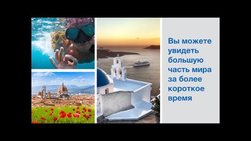 InCruises Презентация Круизов и Бизнеса от Ольги Ра (21 Июня)
