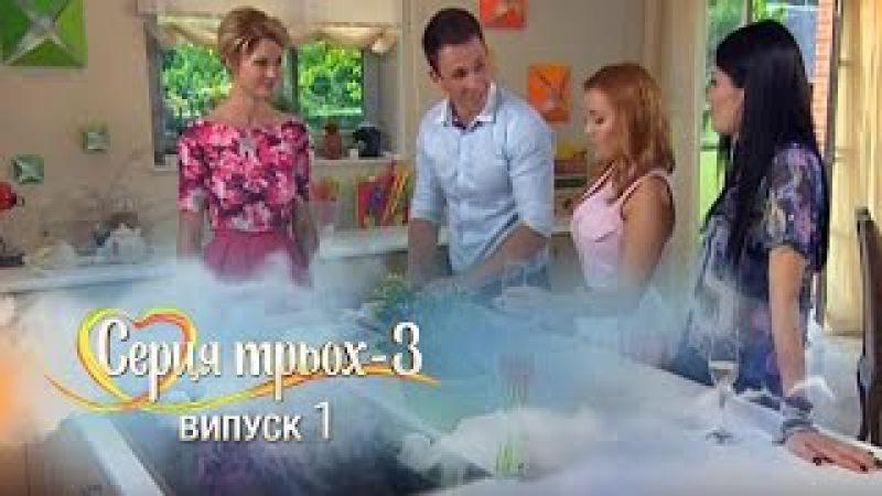 Сердца Трех - 3 сезон - 1 выпуск