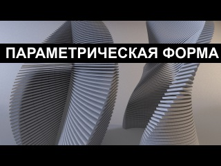3dmax. Создание высотки параметрической формы