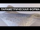 3dmax Параметрическая оболочка