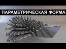 3dmax Создание параметрической формы