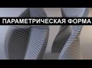 3dmax Создание высотки параметрической формы