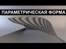 3dmax Параметрическая форма здания