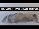 3dmax Создание параметрической панели лавки