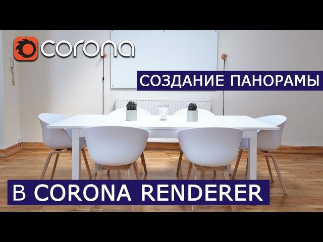 Создание панорамы в Corona Renderer | 3Ds Max
