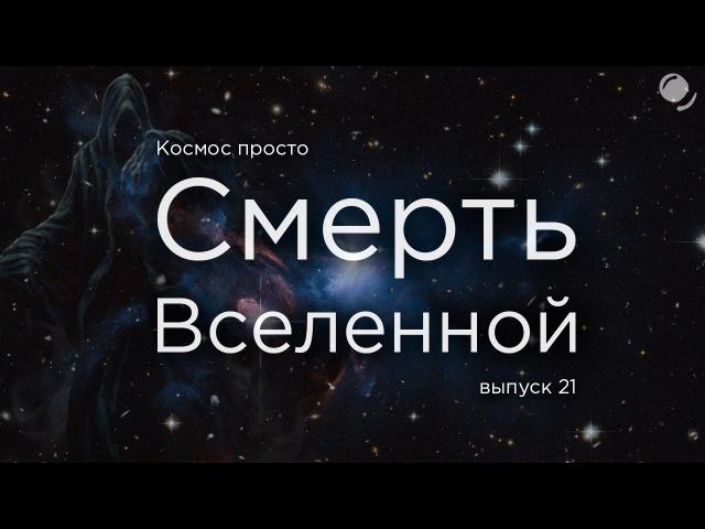 Выпуск 21 - Смерть Вселенной. Как Вселенная может закончить свое существование.