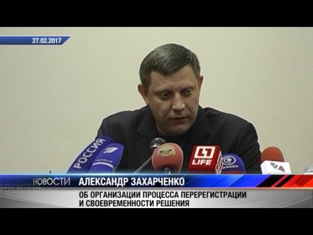 Глава ДНР об организации процесса перерегистрации и своевременности решения 27