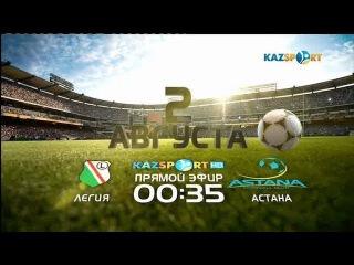 Легия - Астана | Лига чемпионов УЕФА | 02.08.2017