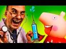 Свинка Пеппа и Джордж укольчики для свинок  Мультики для детей все серии подряд на русском  Peppa P