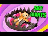 Хорошая ТАКТИКА - Ребёнок как приманка - Sky Giants