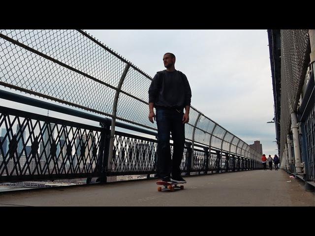 С Манхэттена до Южного Бруклина на скейте