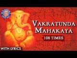 Vakratunda Mahakaya 108 Times - Ganpati Mantra With Lyrics Ganesh Chaturthi Special
