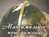 Максимальное приближение. Македония. Балканская жемчужина