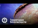 Территория безопасности Геомагнитные бури и космический мусор Т24