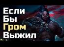 Если бы Громмаш выжил World of Warcraft Theory EP II