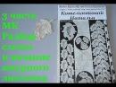3 ЧАСТЬ МК Разбор схемы и вязание ажурного листочка/ Уроки Ирландского кружева К ...