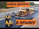 Крым Россия делает дороги 90% обновлено Кача Симферополь