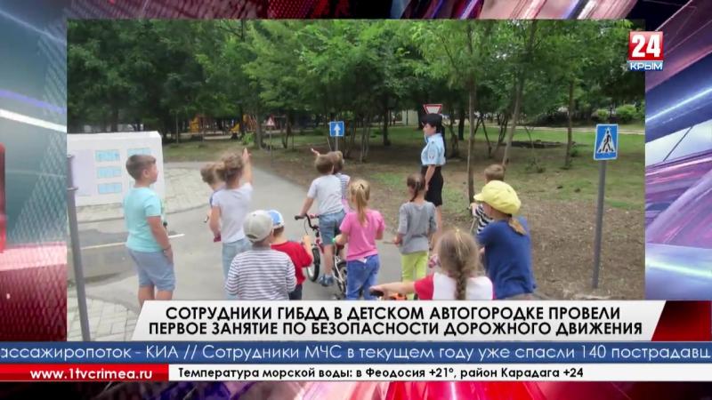 Инспекторы ГИБДД провели в открывшемся автогородке первые занятия для детей