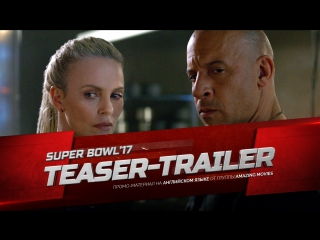 ENG | Тизер-трейлер / ТВ-Спот: «Форсаж 8 / The Fate of the Furious» 2017 SB'17