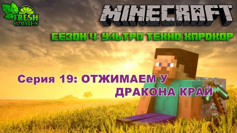 [Стрим] Minecraft 1.7.10 S4E19: У.Т.Х. с GregTech - Отжимаем у дракона край