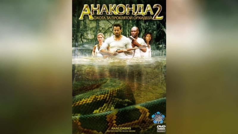 Анаконда (1997)   Anaconda