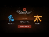 Newbee vs Fnatic, TI6 Групповой этап, Игра 1