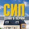 СИП дома из панелей, СИП панели в Перми и крае