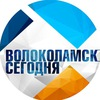 Волоколамск сегодня