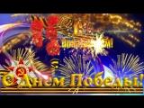 С праздником Великой ПОБЕДЫ!! Мирного неба над головой !!!!