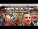 Курйози української політики