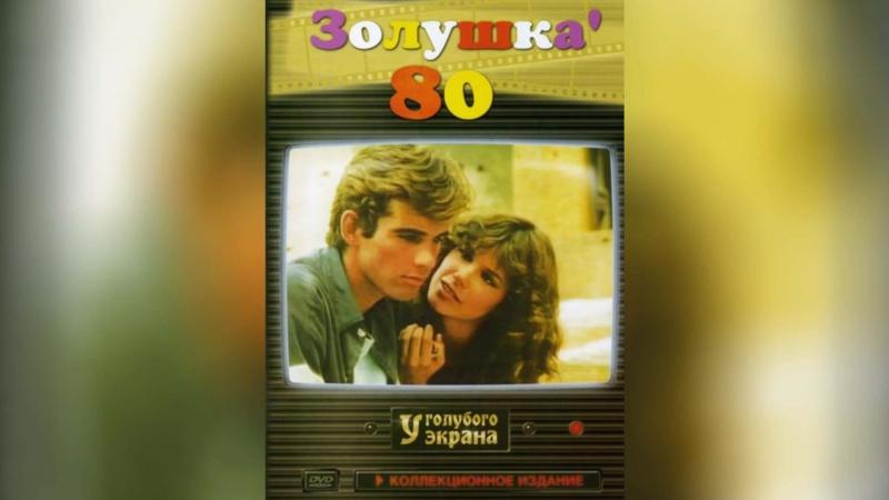 Золушка `80 (1983) | Cenerentola '80