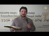 Олег Попов. Почему мы благословляем Израиль