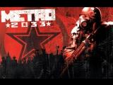 Metro 2033 Сложность ХАРДКОР. Время пришло.#2