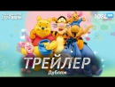 Новые приключения Винни Пуха / The New Adventures of Winnie the Pooh (1 сезон) Трейлер (Дубляж ОРТ) [HD 1080]