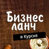 Бизнес-ланч | Курск