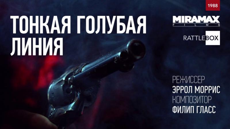 ТОНКАЯ ГОЛУБАЯ ЛИНИЯ | THE THIN BLUE LINE | RATTLEBOX